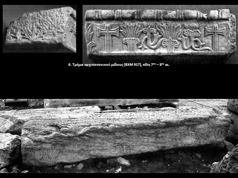 Κιονίσκος τέμπλου από την Κόρινθο, κιονόκρανο μικρών διαστάσεων από την Μεσσήνη και θωράκιο από τον Άγιο Τίτο της Γόρτυνας (Κρήτη)