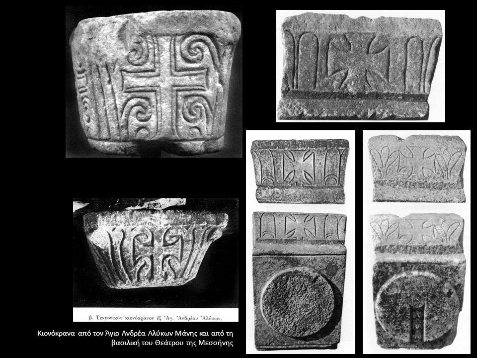 Εντοιχισμένα γλυπτά στη Θήβα (9 ος αι.) Χρονολογημένα γλυπτά του 9 ου αι.