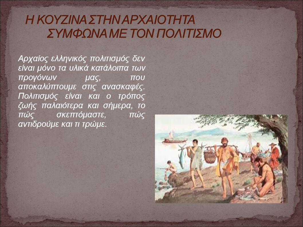 Αρχαίος ελληνικός πολιτισμός δεν είναι μόνο τα υλικά κατάλοιπα των προγόνων μας, που αποκαλύπτουμε στις ανασκαφές.