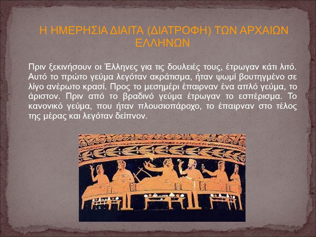 Η ΗΜΕΡΗΣΙΑ ΔΙΑΙΤΑ (ΔΙΑΤΡΟΦΗ) ΤΩΝ ΑΡΧΑΙΩΝ ΕΛΛΗΝΩΝ Πριν ξεκινήσουν οι Έλληνες για τις δουλειές τους, έτρωγαν κάτι λιτό.