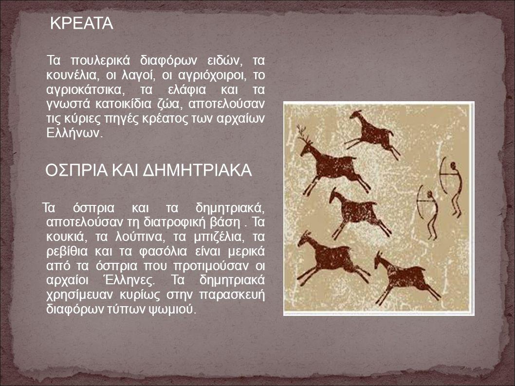 ΚΡΕΑΤΑ Τα πουλερικά διαφόρων ειδών, τα κουνέλια, οι λαγοί, οι αγριόχοιροι, το αγριοκάτσικα, τα ελάφια και τα γνωστά κατοικίδια ζώα, αποτελούσαν τις κύριες πηγές κρέατος των αρχαίων Ελλήνων.