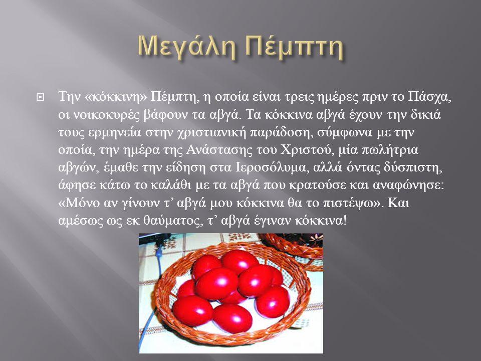  Την « κόκκινη » Πέμπτη, η οποία είναι τρεις ημέρες πριν το Πάσχα, οι νοικοκυρές βάφουν τα αβγά.