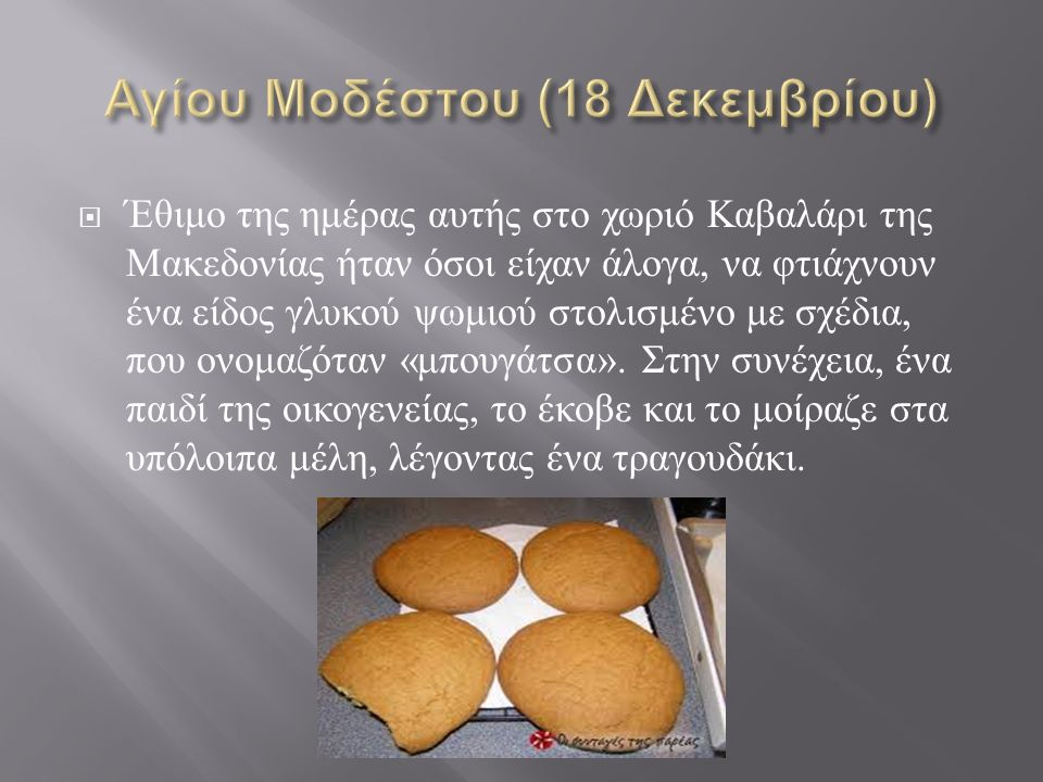  Έθιμο της ημέρας αυτής στο χωριό Καβαλάρι της Μακεδονίας ήταν όσοι είχαν άλογα, να φτιάχνουν ένα είδος γλυκού ψωμιού στολισμένο με σχέδια, που ονομαζόταν « μπουγάτσα ».