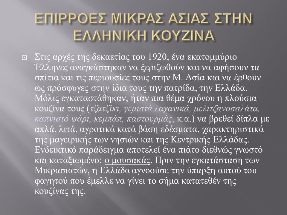  Στις αρχές της δεκαετίας του 1920, ένα εκατομμύριο Έλληνες αναγκάστηκαν να ξεριζωθούν και να αφήσουν τα σπίτια και τις περιουσίες τους στην Μ.