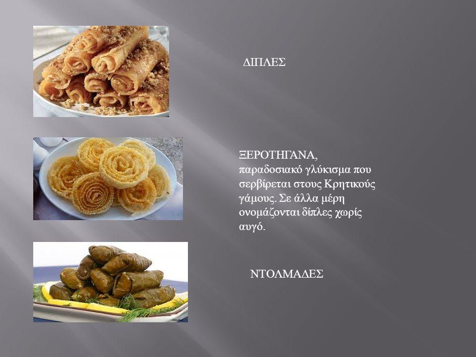 ΔΙΠΛΕΣ ΞΕΡΟΤΗΓΑΝΑ, παραδοσιακό γλύκισμα που σερβίρεται στους Κρητικούς γάμους.