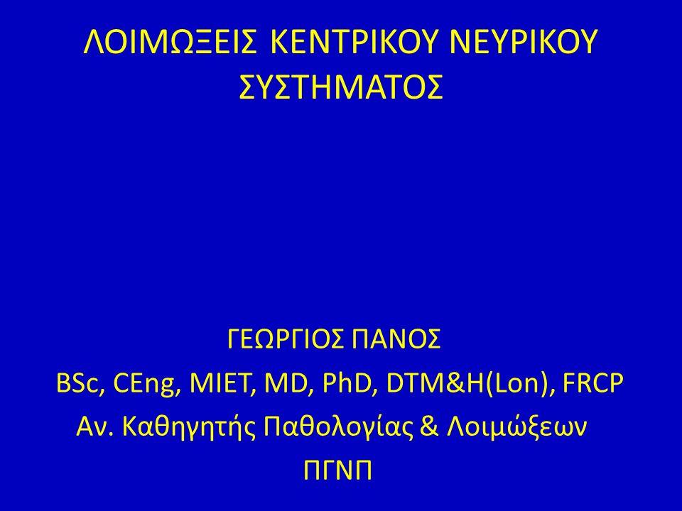 ΛΟΙΜΩΞΕΙΣ ΚΕΝΤΡΙΚΟΥ ΝΕΥΡΙΚΟΥ ΣΥΣΤΗΜΑΤΟΣ ΓΕΩΡΓΙΟΣ ΠΑΝΟΣ BSc, CEng, MIET, MD, PhD, DTM&H(Lon), FRCP Αν.