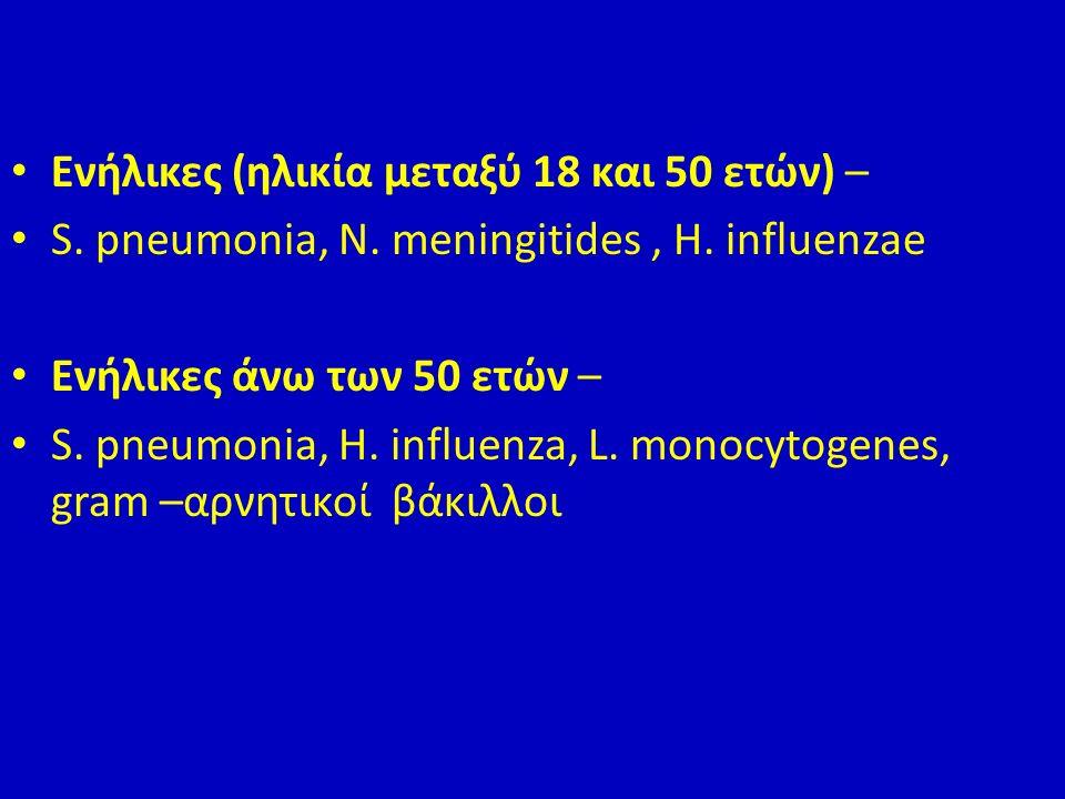 Ενήλικες (ηλικία μεταξύ 18 και 50 ετών) – S. pneumonia, N.