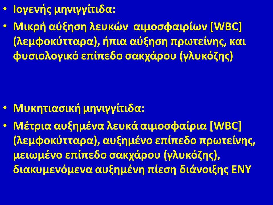 Ιογενής μηνιγγίτιδα: Μικρή αύξηση λευκών αιμοσφαιρίων [WBC] (λεμφοκύτταρα), ήπια αύξηση πρωτείνης, και φυσιολογικό επίπεδο σακχάρου (γλυκόζης) Μυκητιασική μηνιγγίτιδα: Μέτρια αυξημένα λευκά αιμοσφαίρια [WBC] (λεμφοκύτταρα), αυξημένο επίπεδο πρωτείνης, μειωμένο επίπεδο σακχάρου (γλυκόζης), διακυμενόμενα αυξημένη πίεση διάνοιξης ΕΝΥ