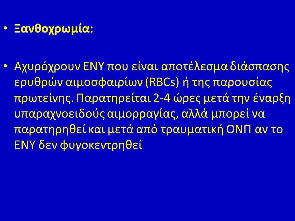 Ξανθοχρωμία: Αχυρόχρουν ΕΝΥ που είναι αποτέλεσμα διάσπασης ερυθρών αιμοσφαιρίων (RBCs) ή της παρουσίας πρωτείνης.