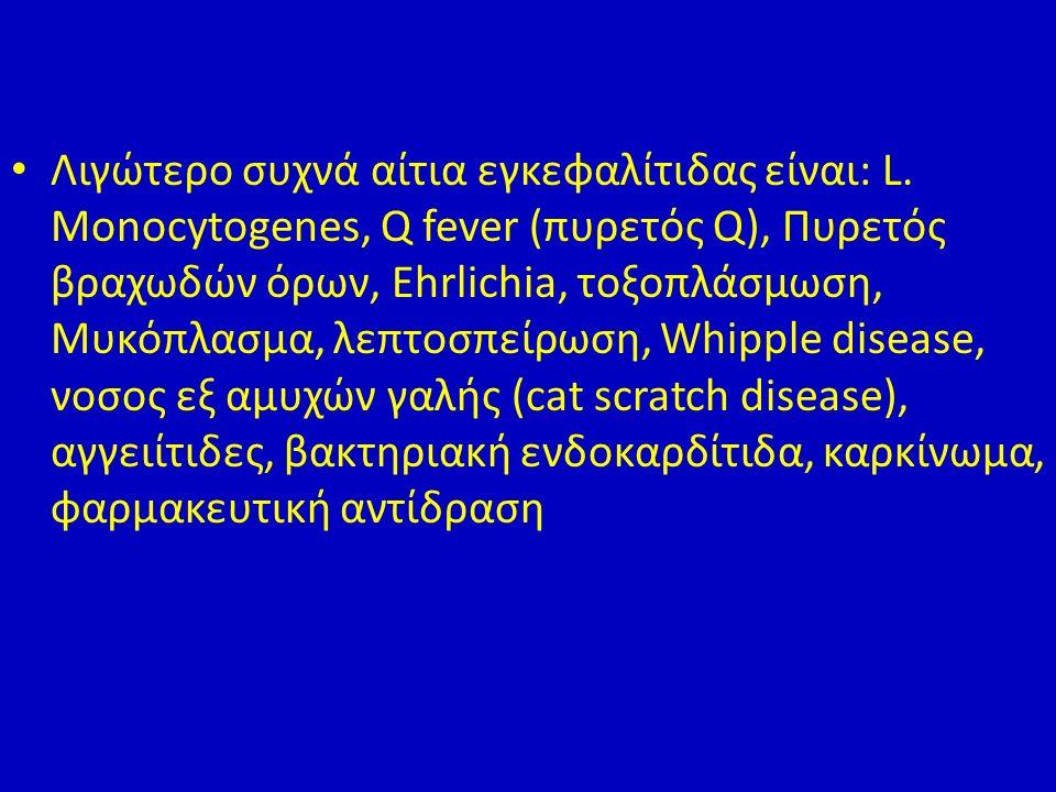 Λιγώτερο συχνά αίτια εγκεφαλίτιδας είναι: L.