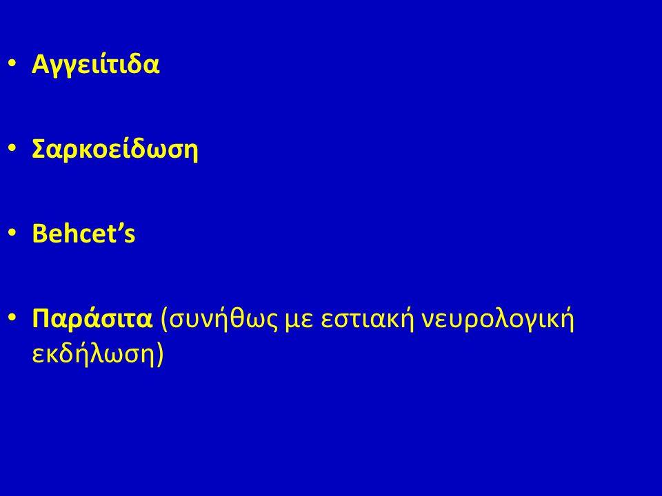 Αγγειίτιδα Σαρκοείδωση Behcet's Παράσιτα (συνήθως με εστιακή νευρολογική εκδήλωση)