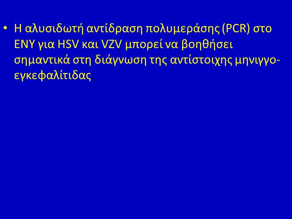 Η αλυσιδωτή αντίδραση πολυμεράσης (PCR) στο ΕΝΥ για HSV και VZV μπορεί να βοηθήσει σημαντικά στη διάγνωση της αντίστοιχης μηνιγγο- εγκεφαλίτιδας.