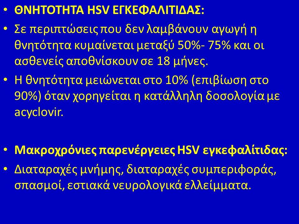 ΘΝΗΤΟΤΗΤΑ HSV ΕΓΚΕΦΑΛΙΤΙΔΑΣ: Σε περιπτώσεις που δεν λαμβάνουν αγωγή η θνητότητα κυμαίνεται μεταξύ 50%- 75% και οι ασθενείς αποθνίσκουν σε 18 μήνες.