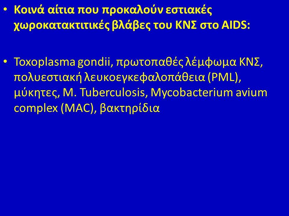 Κοινά αίτια που προκαλούν εστιακές χωροκατακτιτικές βλάβες του ΚΝΣ στο AIDS: Toxoplasma gondii, πρωτοπαθές λέμφωμα ΚΝΣ, πολυεστιακή λευκοεγκεφαλοπάθεια (PML), μύκητες, M.