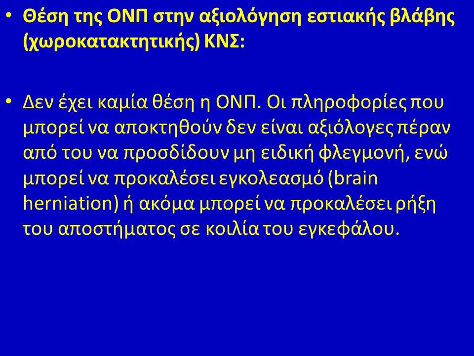 Θέση της ΟΝΠ στην αξιολόγηση εστιακής βλάβης (χωροκατακτητικής) ΚΝΣ: Δεν έχει καμία θέση η ΟΝΠ.