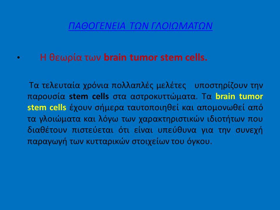ΠΑΘΟΓΕΝΕΙΑ ΤΩΝ ΓΛΟΙΩΜΑΤΩΝ H θεωρία των brain tumor stem cells.