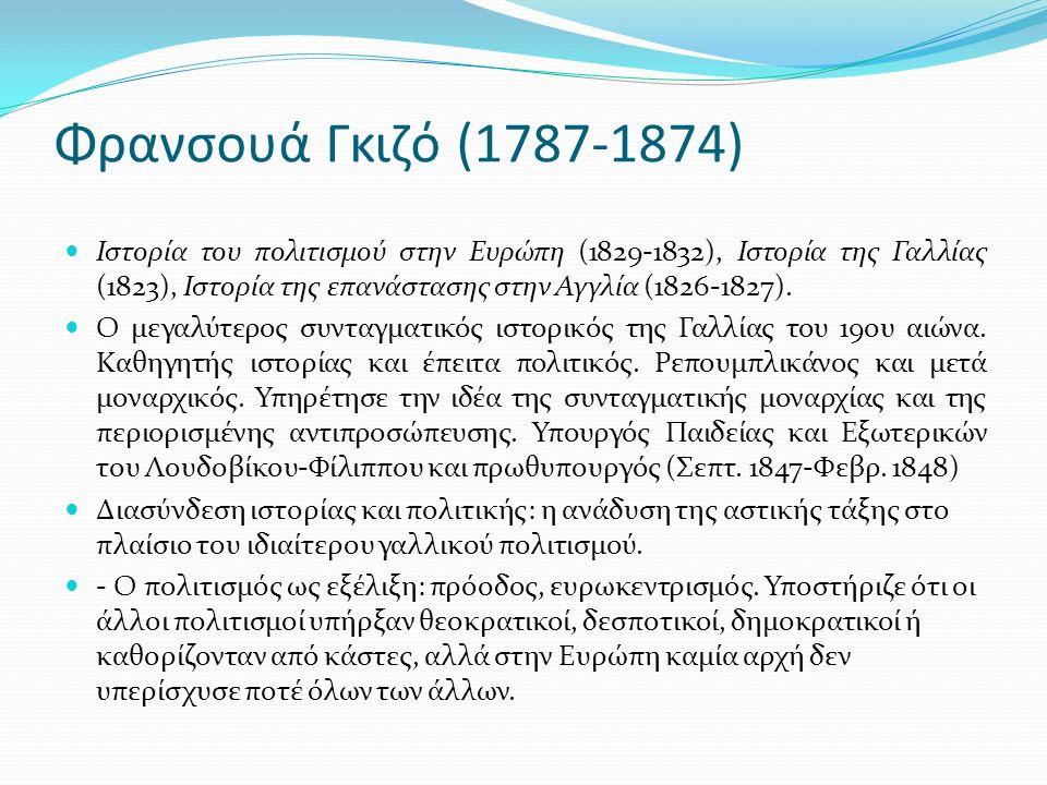 Φρανσουά Γκιζό (1787-1874) Ιστορία του πολιτισμού στην Ευρώπη (1829-1832), Ιστορία της Γαλλίας (1823), Ιστορία της επανάστασης στην Αγγλία (1826-1827).