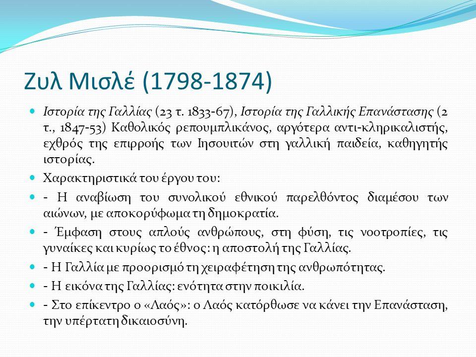 Ζυλ Μισλέ (1798-1874) Ιστορία της Γαλλίας (23 τ.