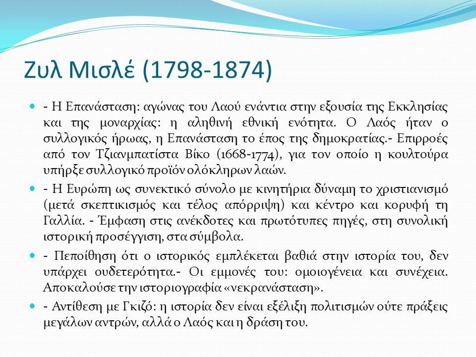 Ζυλ Μισλέ (1798-1874) - Η Επανάσταση: αγώνας του Λαού ενάντια στην εξουσία της Εκκλησίας και της μοναρχίας: η αληθινή εθνική ενότητα.