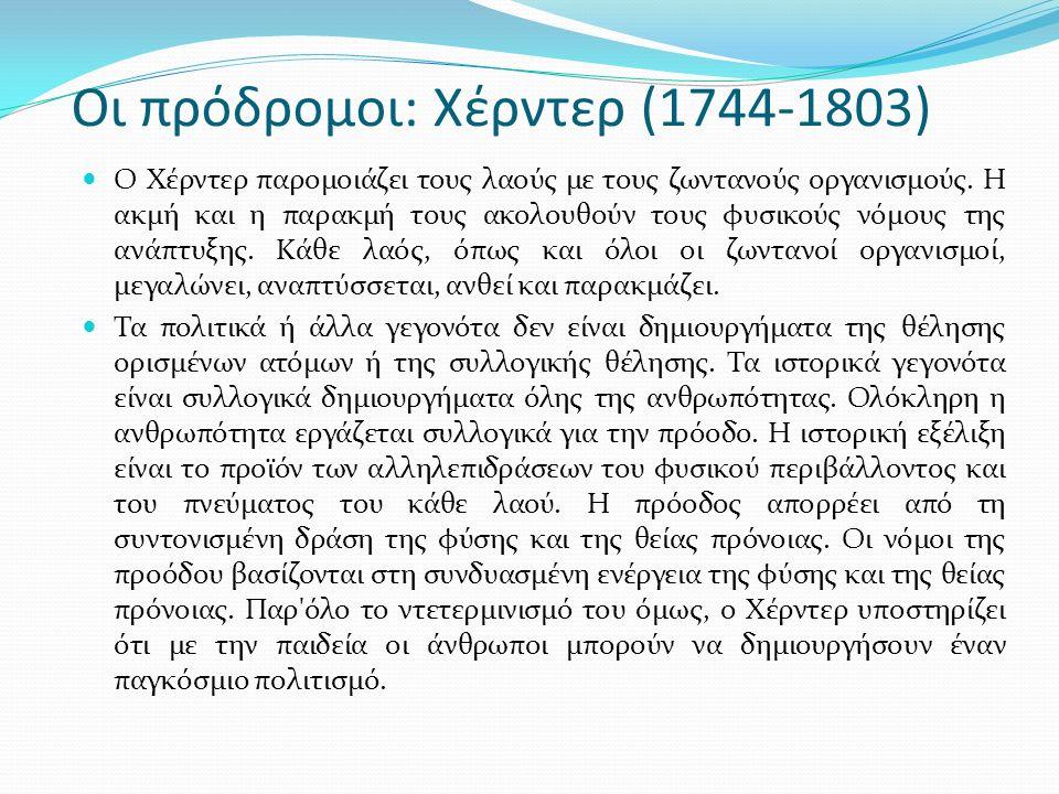 Φρανσουά Γκιζό (1787-1874) Ο δυναμισμός της Ευρώπης πήγαζε από την ελευθερία και τη διαφορετικότητα που τον είχαν κρατήσει ζωντανό –επακόλουθο των πολλαπλών επιρροών που είχαν διαμορφώσει τον ευρωπαϊκό πολιτισμό: ρωμαϊκών, χριστιανικών και βαρβαρικών.