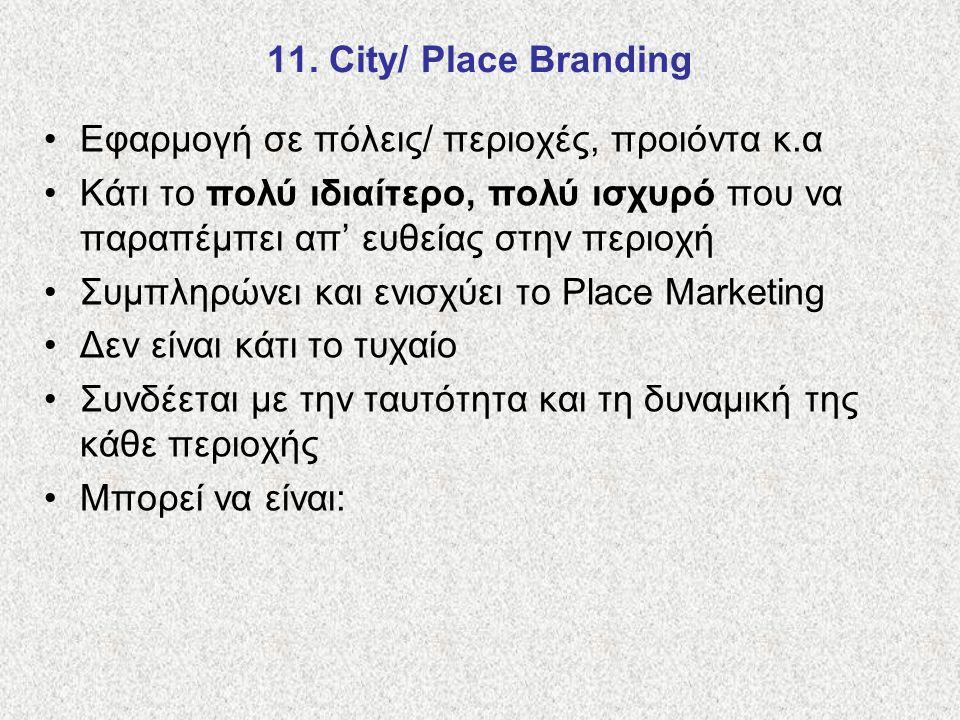 11. City/ Place Branding Εφαρμογή σε πόλεις/ περιοχές, προιόντα κ.α Κάτι το πολύ ιδιαίτερο, πολύ ισχυρό που να παραπέμπει απ' ευθείας στην περιοχή Συμ