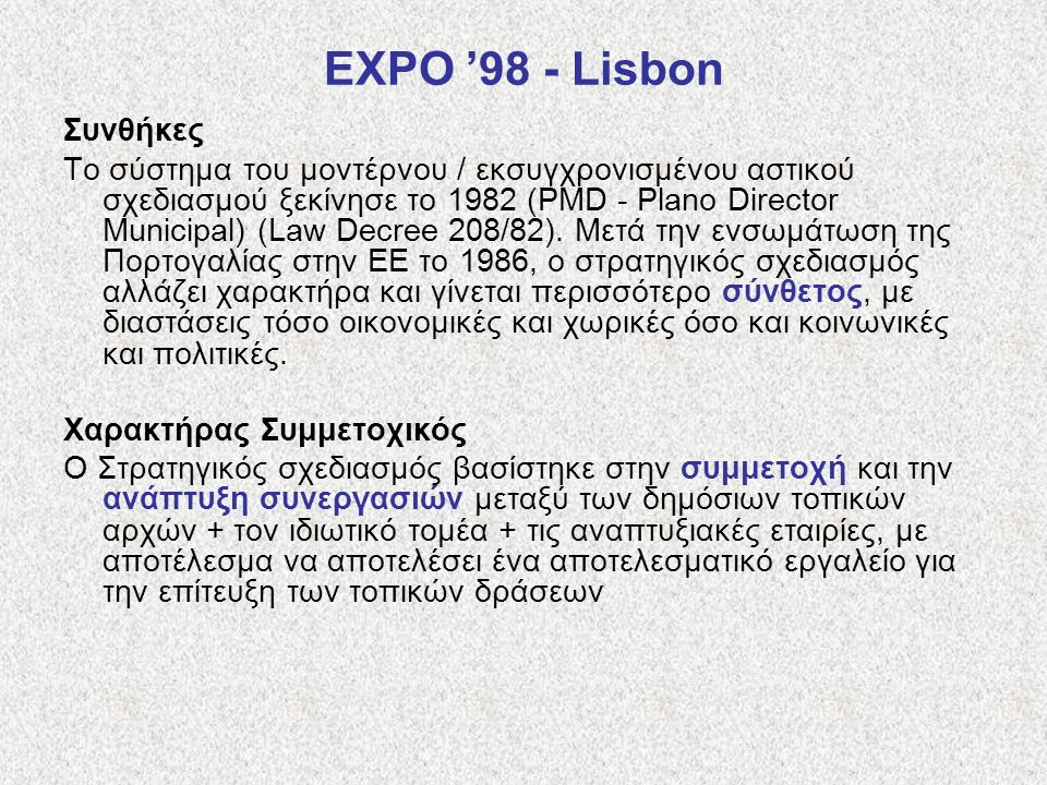 EXPO '98 - Lisbon Συνθήκες Το σύστημα του μοντέρνου / εκσυγχρονισμένου αστικού σχεδιασμού ξεκίνησε το 1982 (PMD - Plano Director Municipal) (Law Decree 208/82).