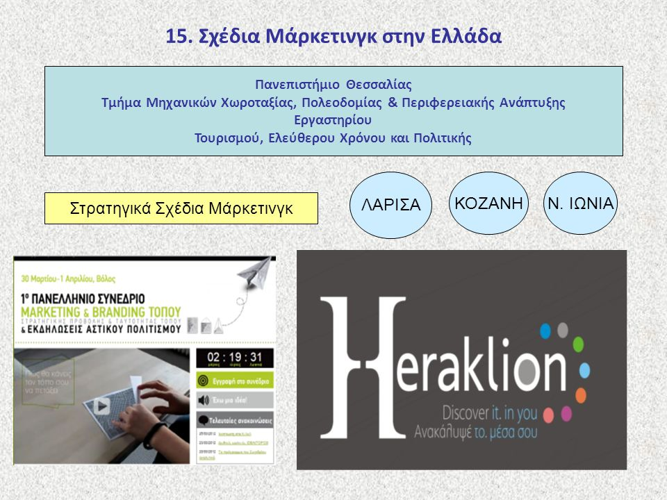 15. Σχέδια Μάρκετινγκ στην Ελλάδα Πανεπιστήμιο Θεσσαλίας Τμήμα Μηχανικών Χωροταξίας, Πολεοδομίας & Περιφερειακής Ανάπτυξης Εργαστηρίου Τουρισμού, Ελεύ