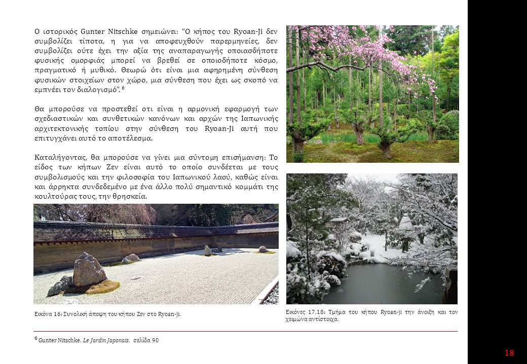 18 Ο ιστορικός Gunter Nitschke σημειώνει: Ο κήπος του Ryoan-Ji δεν συμβολίζει τίποτα, η για να αποφευχθούν παρερμηνείες, δεν συμβολίζει ούτε έχει την αξία της αναπαραγωγής οποιασδήποτε φυσικής ομορφιάς μπορεί να βρεθεί σε οποιοδήποτε κόσμο, πραγματικό ή μυθικό.