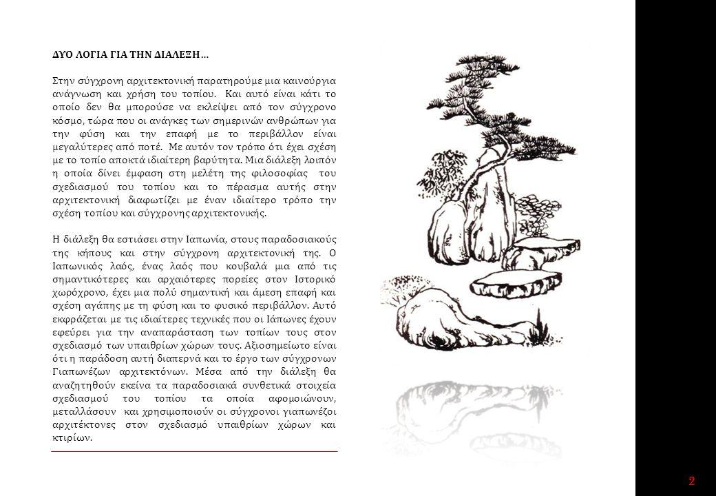 23 3.ΑΠΟ ΤΗΝ ΠΑΡΑΔΟΣΗ ΣΤΗΝ ΣΥΓΧΡΟΝΗ ΑΡΧΙΤΕΚΤΟΝΙΚΗ Η αγάπη των Ιαπώνων για την ομορφιά και την δύναμη της φύσης πάνω στην ανθρώπινη υπόσταση αντικατοπτρίζεται από μια σύγχρονη οπτική γωνία και στα μοντέρνα αρχιτεκτονήματα πολλών Ιαπώνων αρχιτεκτόνων.