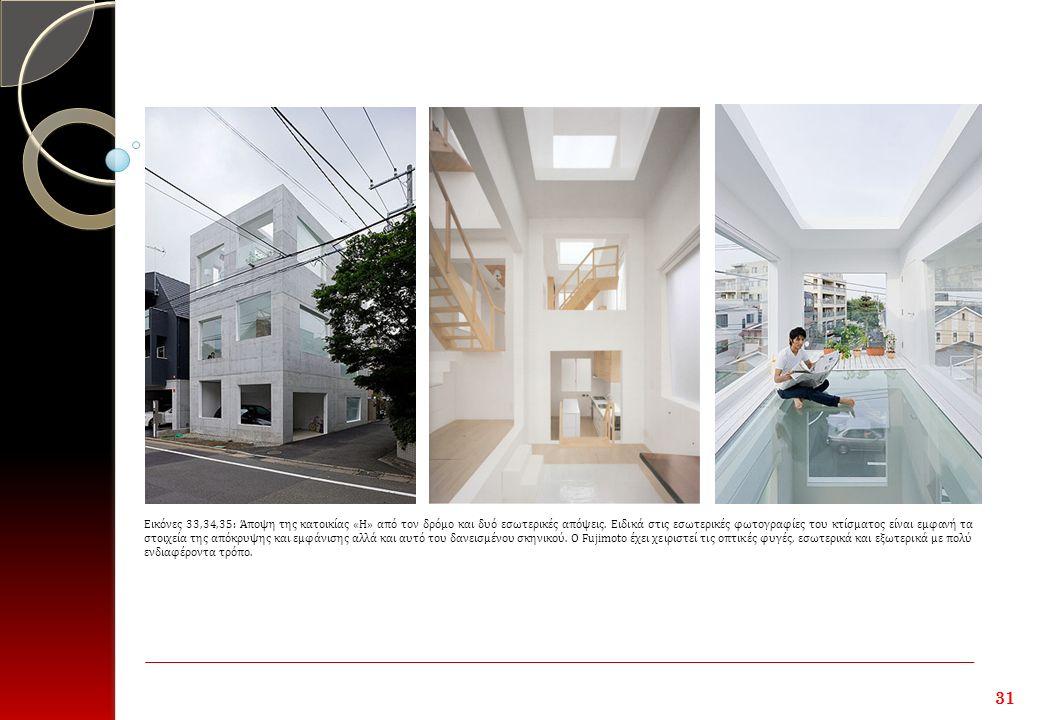 31 Εικόνες 33,34,35: Άποψη της κατοικίας «Η» από τον δρόμο και δυό εσωτερικές απόψεις.