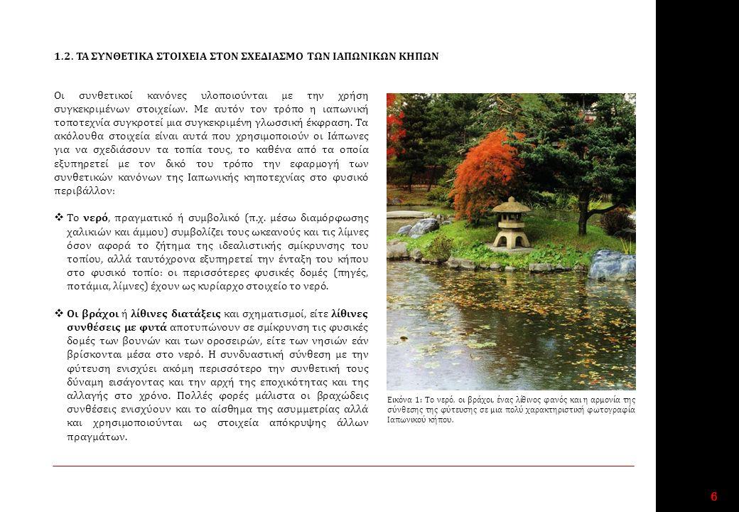  Η φύτευση, δομικό στοιχείο των Ιαπωνικών κήπων, ως βασικό σχεδιστικό εργαλείο εξυπηρετεί σχεδόν όλες τις σχεδιαστικές αρχές – από την μεταβολή στο χρόνο- (εποχικότητα) την ένταξη- (αποτύπωση φυσικών μορφών (δάση, λιβάδια κλπ)) μέχρι και χωρικές ποιότητες, το δανεισμένο σκηνικό ή και την εντύπωση της σμίκρυνσης, με την χρήση μπονσάι ή κατάλληλα κλαδεμένων δένδρων και θάμνων.