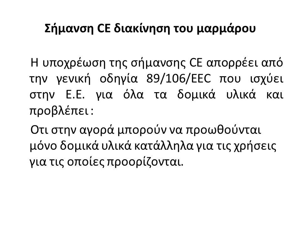 Σήμανση CE διακίνηση του μαρμάρου Η υποχρέωση της σήμανσης CE απορρέει από την γενική οδηγία 89/106/EEC που ισχύει στην Ε.Ε.