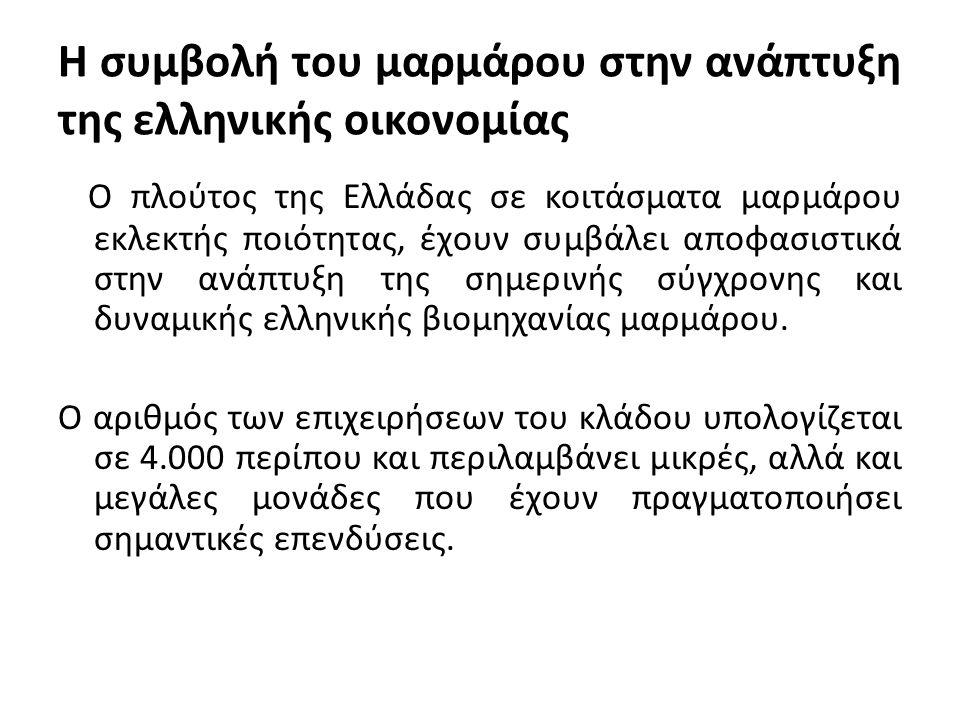 Η συμβολή του μαρμάρου στην ανάπτυξη της ελληνικής οικονομίας Στον κλάδο απασχολούνται περισσότερα από 60.000 άτομα συνολικά, από τα οποία ένα αξιόλογο ποσοστό έχει υψηλό βαθμό εξειδίκευσης στους τομείς εξόρυξης, κατεργασίας και τοποθέτησης.