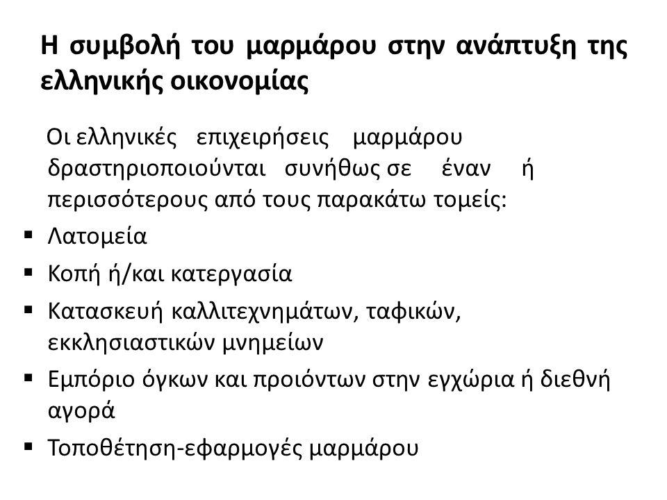 Νομικό πλαίσιο για την εκμετάλλευση λατομείων στην Ελλάδα Σύμφωνα με την ελληνική νομοθεσία και συγκεκριμένα με το άρθρο 1,3, του Μεταλλευτικού κώδικα (Π.Δ.