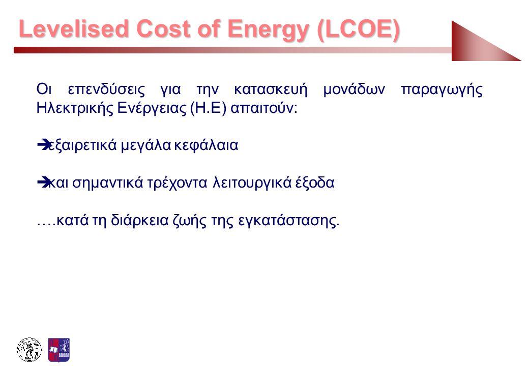 Οι επενδύσεις για την κατασκευή μονάδων παραγωγής Ηλεκτρικής Ενέργειας (Η.Ε) απαιτούν:  εξαιρετικά μεγάλα κεφάλαια  και σημαντικά τρέχοντα λειτουργι