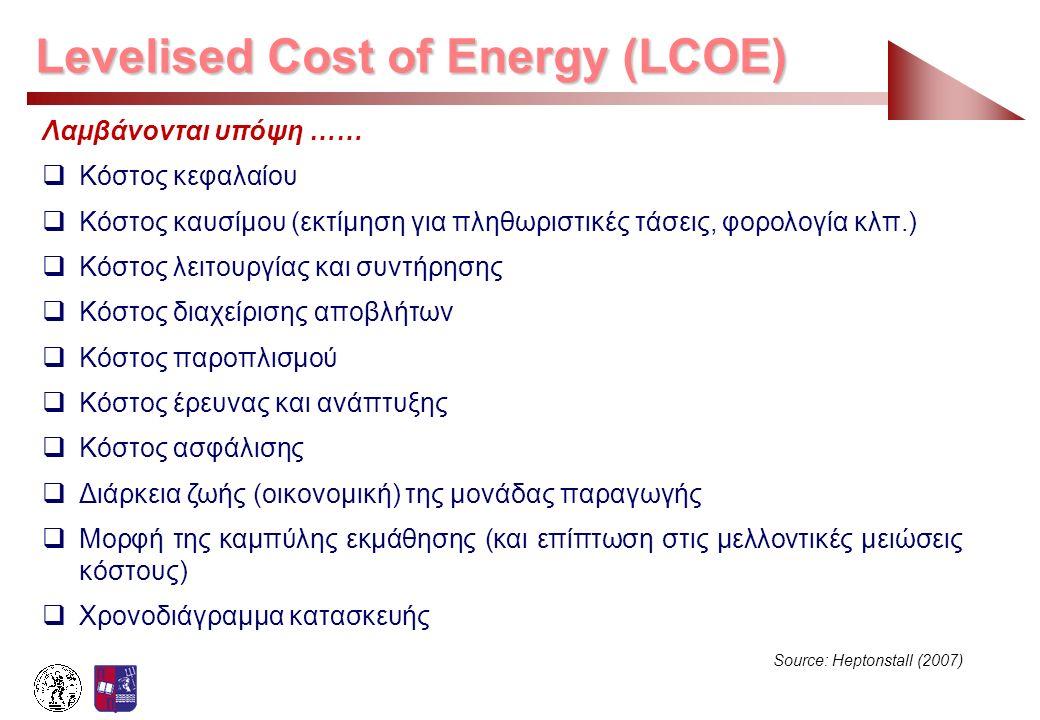 Λαμβάνονται υπόψη ……  Κόστος κεφαλαίου  Κόστος καυσίμου (εκτίμηση για πληθωριστικές τάσεις, φορολογία κλπ.)  Κόστος λειτουργίας και συντήρησης  Κό