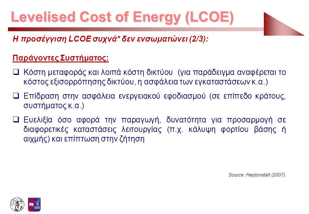 Levelised Cost of Energy (LCOE) Η προσέγγιση LCOE συχνά* δεν ενσωματώνει (2/3): Παράγοντες Συστήματος:  Κόστη μεταφοράς και λοιπά κόστη δικτύου (για