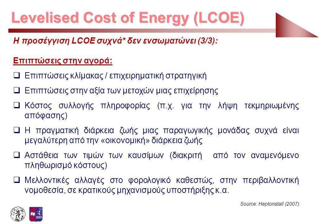 Levelised Cost of Energy (LCOE) Η προσέγγιση LCOE συχνά* δεν ενσωματώνει (3/3): Επιπτώσεις στην αγορά:  Επιπτώσεις κλίμακας / επιχειρηματική στρατηγι