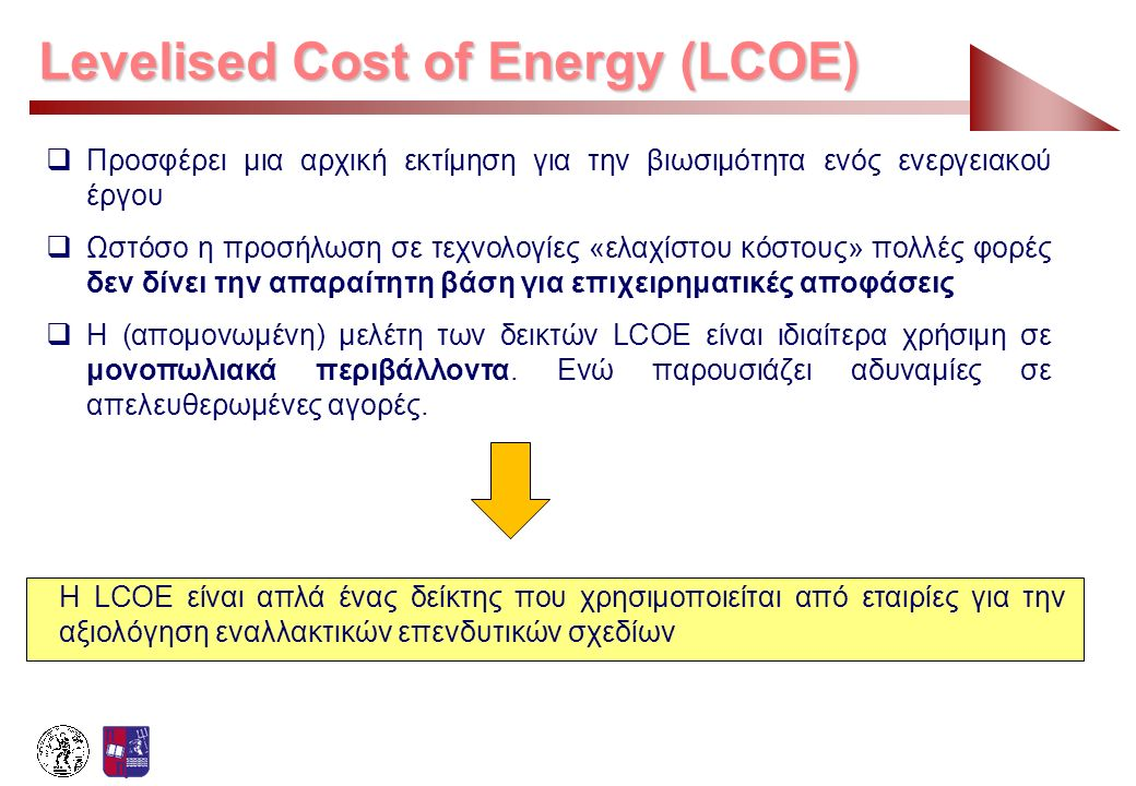 Levelised Cost of Energy (LCOE) Η LCOE είναι απλά ένας δείκτης που χρησιμοποιείται από εταιρίες για την αξιολόγηση εναλλακτικών επενδυτικών σχεδίων 