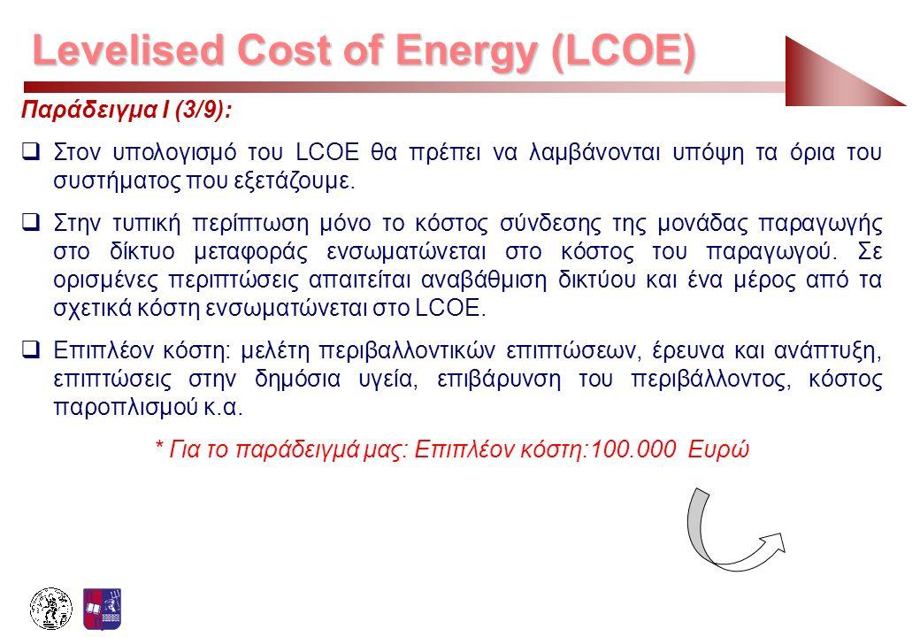 Levelised Cost of Energy (LCOE) Παράδειγμα Ι (3/9):  Στον υπολογισμό του LCOE θα πρέπει να λαμβάνονται υπόψη τα όρια του συστήματος που εξετάζουμε. 