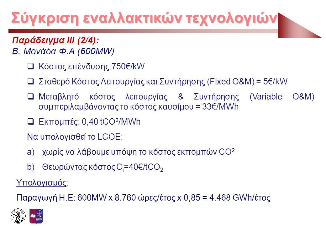 Παράδειγμα ΙIΙ (2/4): Β. Μονάδα Φ.Α (600MW)  Κόστος επένδυσης:750€/kW  Σταθερό Κόστος Λειτουργίας και Συντήρησης (Fixed O&M) = 5€/kW  Μεταβλητό κόσ