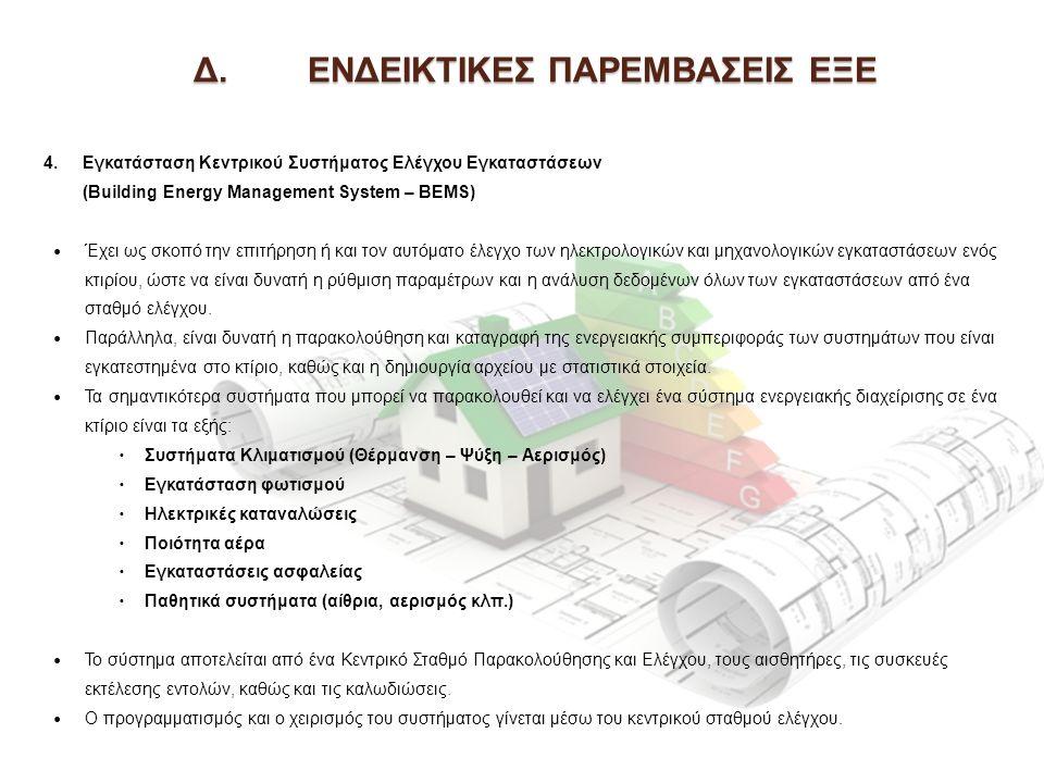Δ. ΕΝΔΕΙΚΤΙΚΕΣ ΠΑΡΕΜΒΑΣΕΙΣ ΕΞΕ 4.Εγκατάσταση Κεντρικού Συστήματος Ελέγχου Εγκαταστάσεων (Building Energy Management System – BEMS) Έχει ως σκοπό την ε