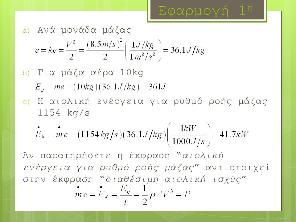"""Εφαρμογή 1 η a) Ανά μονάδα μάζας b) Για μάζα αέρα 10kg c) Η αιολική ενέργεια για ρυθμό ροής μάζας 1154 kg/s Αν παρατηρήσετε η έκφραση """"αιολική ενέργει"""