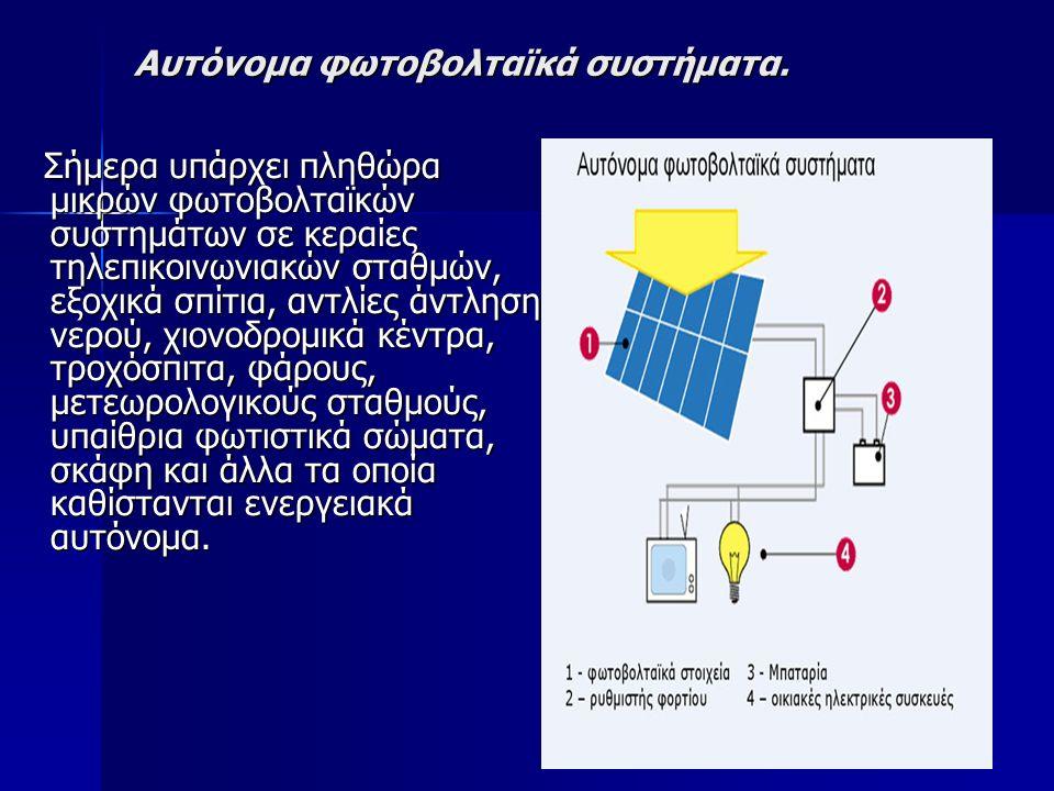 Αυτόνομα φωτοβολταϊκά συστήματα.