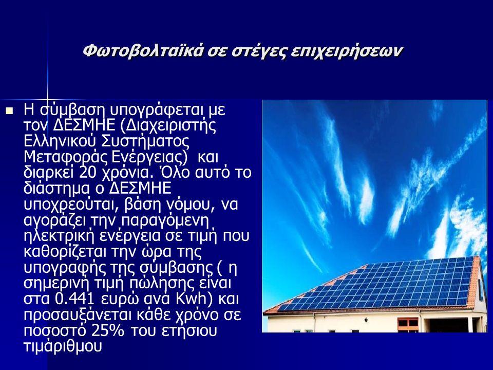 Φωτοβολταϊκά σε στέγες επιχειρήσεων Η σύμβαση υπογράφεται με τον ΔΕΣΜΗΕ (Διαχειριστής Ελληνικού Συστήματος Μεταφοράς Ενέργειας) και διαρκεί 20 χρόνια.