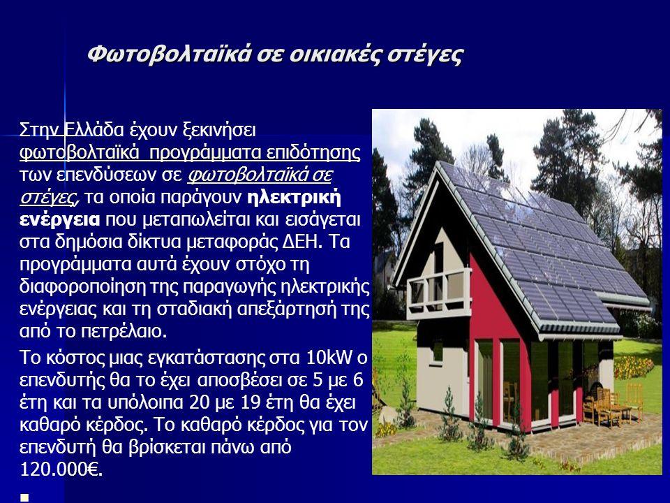 Φωτοβολταϊκά σε οικιακές στέγες Στην Ελλάδα έχουν ξεκινήσει φωτοβολταϊκά προγράμματα επιδότησης των επενδύσεων σε φωτοβολταϊκά σε στέγες, τα οποία παράγουν ηλεκτρική ενέργεια που μεταπωλείται και εισάγεται στα δημόσια δίκτυα μεταφοράς ΔΕΗ.