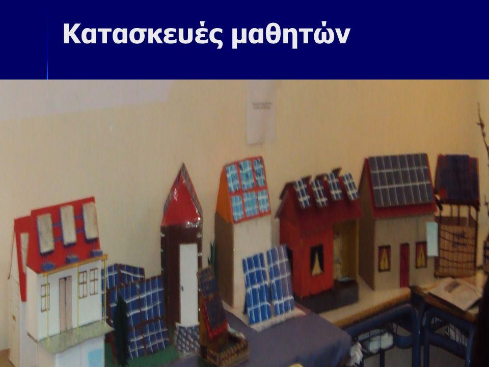 Κατασκευές μαθητών