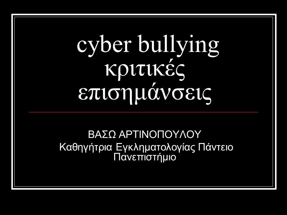 Επιπτώσεις Σχετικά με τις επιπτώσεις, οι έρευνες (National Crime Prevention Council) δείχνουν ότι το cyber bullying δημιουργεί παρόμοια προβλήματα με την παραδοσιακή πρόσωπο με πρόσωπο επιθετικότητα, όπως χαμηλή αυτοεκτίμηση, έλλειψη εμπιστοσύνης, χαμηλές επιδόσεις στο σχολείο, αλλαγή ενδιαφερόντων, κατάθλιψη.
