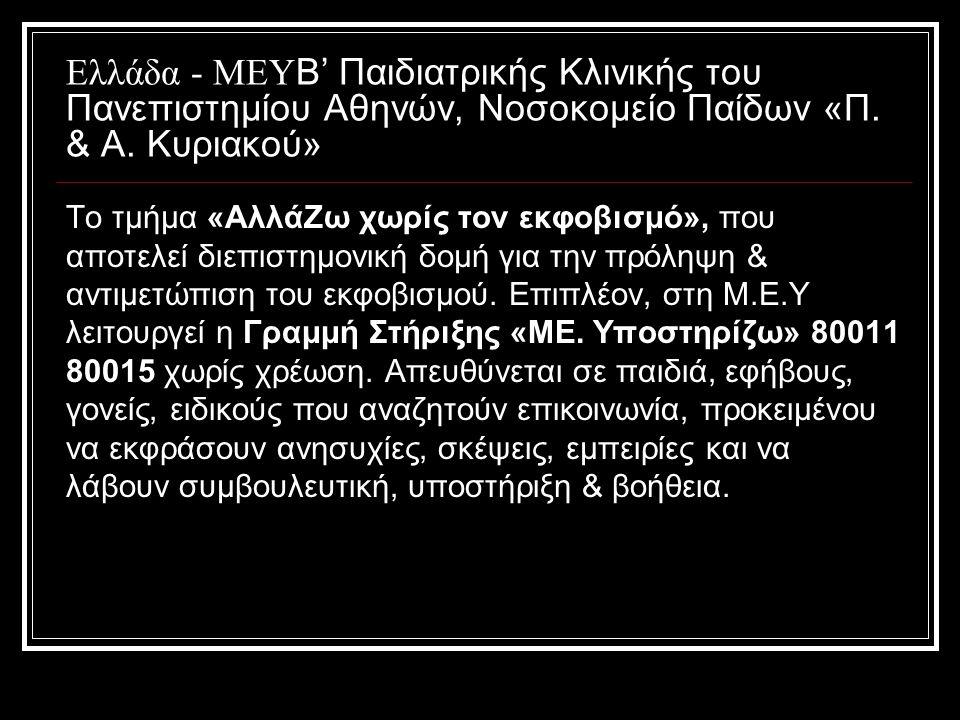 Ελλάδα - ΜΕΥ Β' Παιδιατρικής Κλινικής του Πανεπιστημίου Αθηνών, Νοσοκομείο Παίδων «Π.