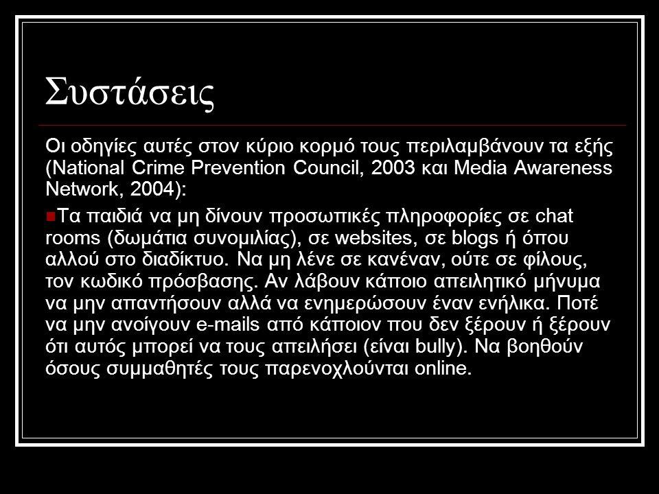 Συστάσεις Οι οδηγίες αυτές στον κύριο κορμό τους περιλαμβάνουν τα εξής (National Crime Prevention Council, 2003 και Media Awareness Network, 2004): Τα παιδιά να μη δίνουν προσωπικές πληροφορίες σε chat rooms (δωμάτια συνομιλίας), σε websites, σε blogs ή όπου αλλού στο διαδίκτυο.